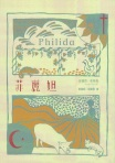 Philida cover Taiwan