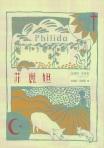 Philida cover Taiwan